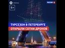 Туристический сезон в Петербурге открыли сотни дронов — Россия 1