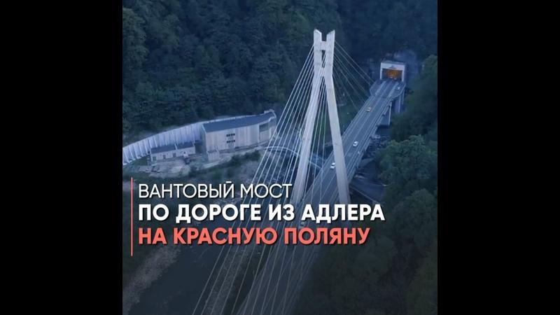 Вантовый мост по дороге из Адлера на Красную поляну