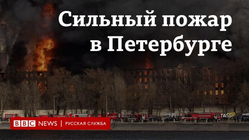 Сильный пожар в Петербурге Видео