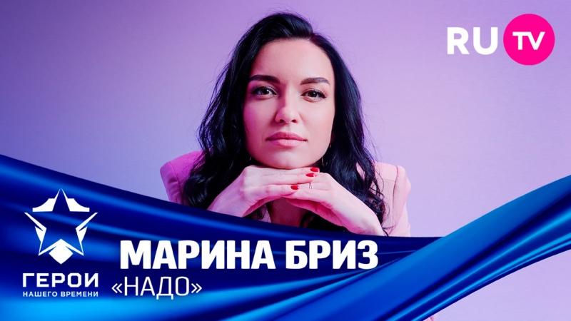 Концерт Герои нашего времени Марина Бриз Надо