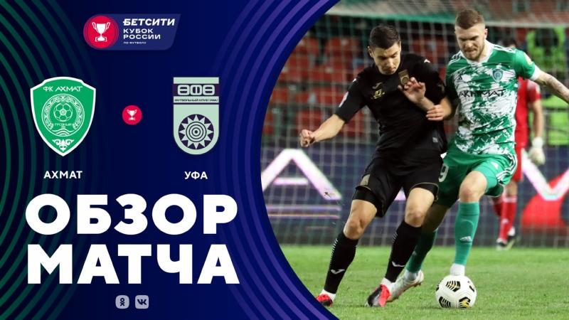 Видео «Ахмат» – «Уфа». Обзор матча 07.04.2021 смотреть онлайн
