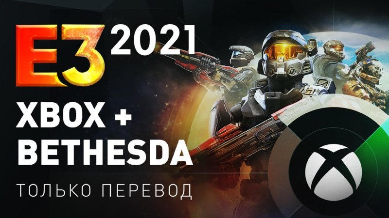 Только перевод Xbox и Bethesda E3 2021 на русском без комментариев стрим