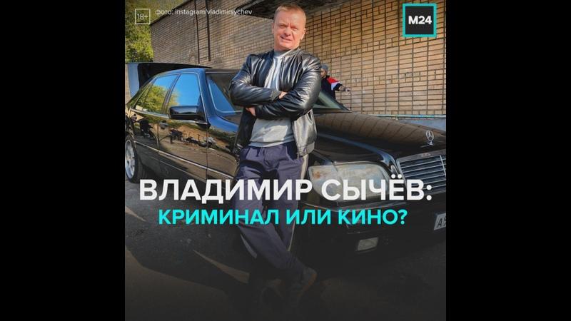 Владимир Сычёв из криминала в актёры Москва 24