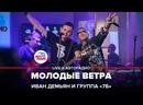 Иван Демьян и группа 7Б - Молодые Ветра LIVE @ Авторадио