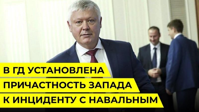 В ГД установлена причастность Запада к инциденту с Навальным