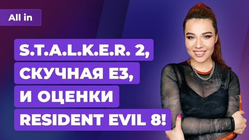 Обзоры Resident Evil 8 когда ждать Starfield сериал по Bloodborne Игровые новости ALL IN за 6 05