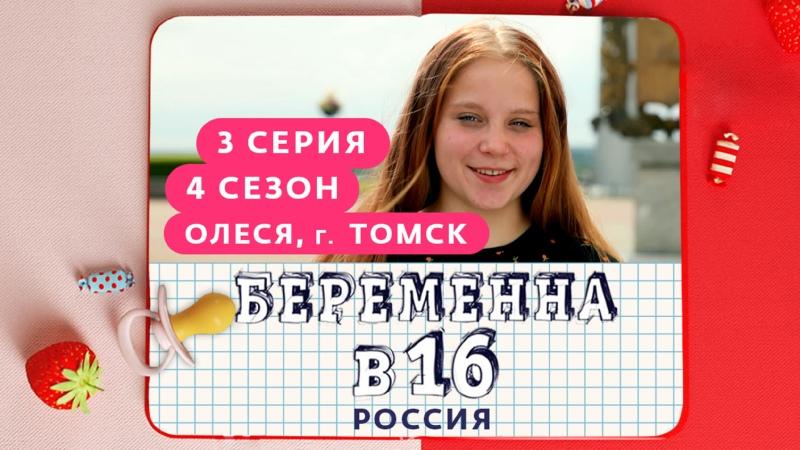 БЕРЕМЕННА В 16 4 СЕЗОН 3 ВЫПУСК ОЛЕСЯ ТОМСК
