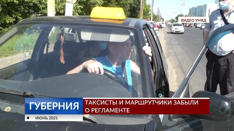 Таксисты забыли о регламенте