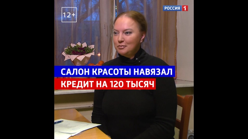 Салон красоты навязывает кредиты Россия 1