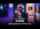 Иван Демьян и группа 7Б - Осень LIVE @ Авторадио