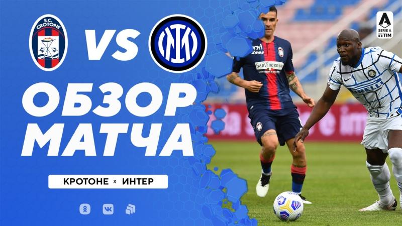 «Кротоне» – «Интер». Обзор матча 01.05.2021