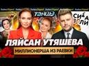 Ляйсан Утяшева о личном бренде, первом миллионе и величии Винер