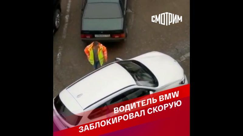 Водитель BMW заблокировал скорую