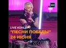 Песни победы 24 июня — Москва 24