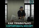 Правильная сортировка мусора — Москва 24