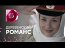 ДЕРЕВЕНСКИЙ РОМАНС 2009 1-2-3-4 серия