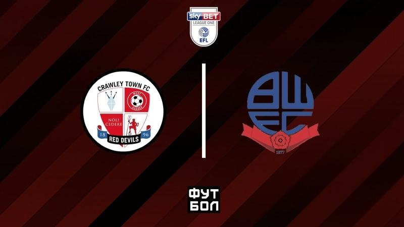 Кроули Таун - Болтон Уондерерс 46 тур Английская лига 2 Сезон 2020-21