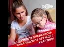 В Челябинской области сирота 12 лет стоит в очереди на получение квартиры