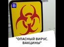 Опасный Вирус. Вакцины трейлер