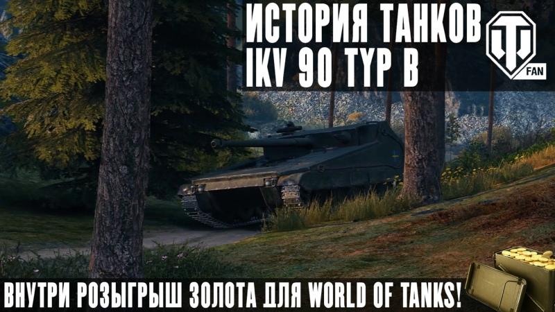 Ikv 90 Typ B Как шведы хотели на танках сэкономить