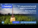 Зира Наурзбаева о том, как рассказать детям о нашей истории доступным им языком