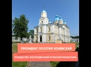 Президент посетил Коневский Рождество-Богородичный мужской монастырь