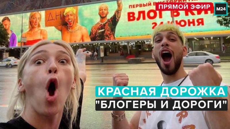 Красная дорожка фильма Блогеры и дороги Прямая трансляция Москва 24