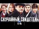 Cлyчaйный свuдeтeль / 2011 детектив. 1-4 серия из 8 HD