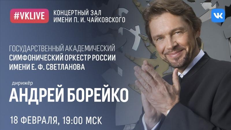 LIVE Госоркестр России имени Е.Ф.Светланова, дирижёр Андрей Борейко