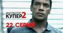 Инспектор Купер-2 - 22-я серия