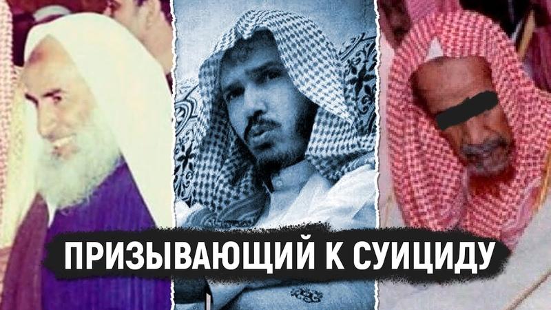 Призывающий к самоубийству Сулейман аль-Ульван, дозволяющий харам, между Ибн Базом и аль-Усаймином