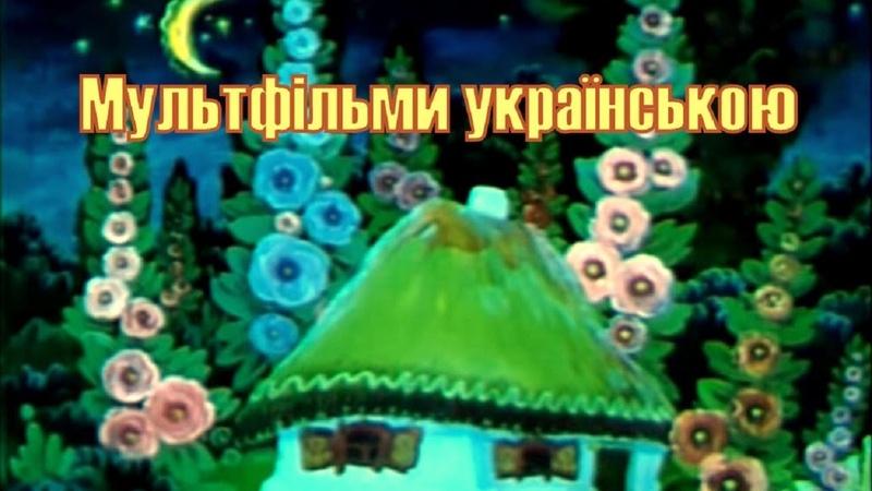 Кращі мультики українською мовою про дива Івасик Телесик Котигорошко Горщик Сміхотун