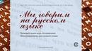 Познавательная игра «Мы говорим на русском языке»