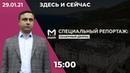Новое видео из «дворца Путина». Суды над сторонниками Навального. Леонид Волков объявлен в розыск