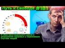 181 У выживших после Спутника сбивается менструальный цикл и рушится здоровье. Толковая Валида