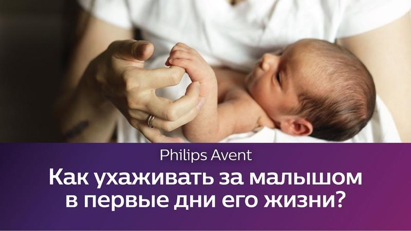Как ухаживать за малышом в первый месяц Кормление, купание и другие процедуры. Школа Philips Avent.