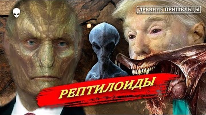 НЕОСПОРИМЫЕ ДОКАЗАТЕЛЬСТВА РЕПТИЛОИДОВ Древние пришельцы 14 сезон 8 серия