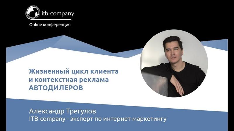 Контекст рулит Александр Трегулов Комплексный подход к продвижению автодилеров