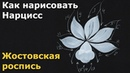 How to draw a Narcissus flower step by step, Zhostovo painting