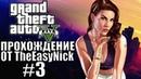 Grand Theft Auto V GTA 5. Полное прохождение. 3.
