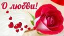 О ЛЮБВИ ~ красивые клипы и песни про ЛЮБОВЬ