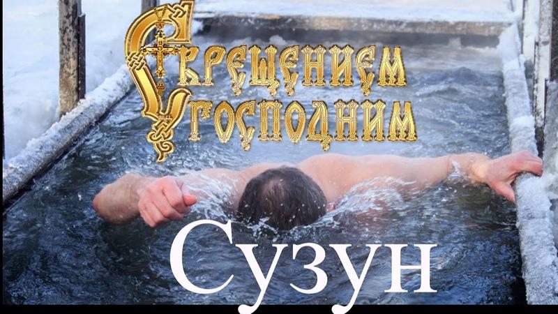 Крещение Господне 2021 СУЗУН!
