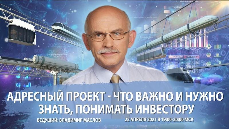 Организационно-экономический и правовой вебинар SkyWay. Владимир Маслов (22.04.2021 19-2000 МСК)