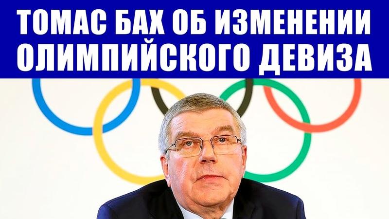 Глава МОК Томас Бах заявил о возможном изменении олимпийского девиза Быстрее выше сильнее