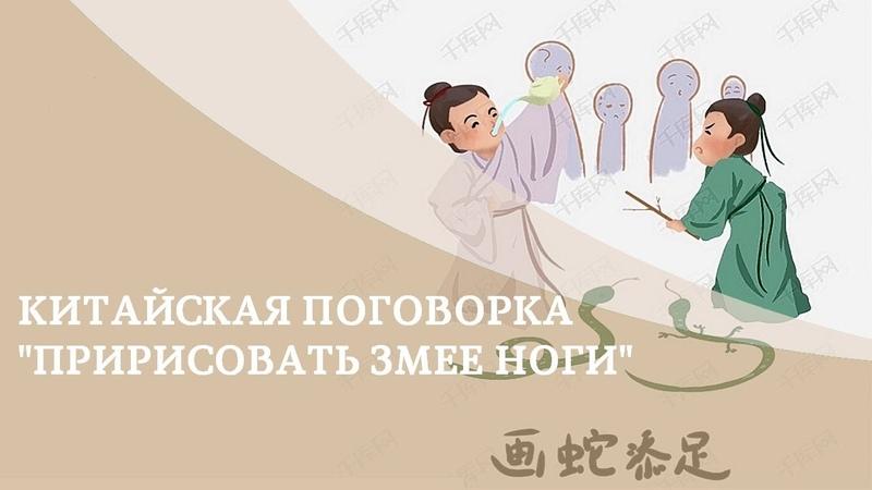 Китайская поговорка Пририсовать змее ноги