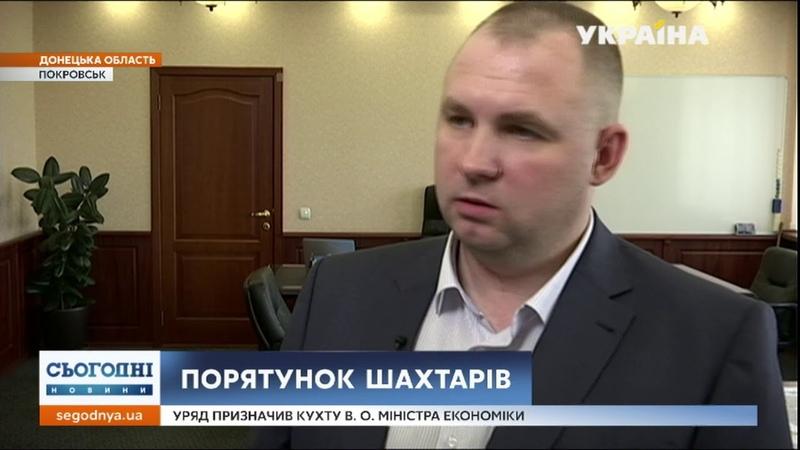 72 000 українських шахтарів чекають на порятунок галузі
