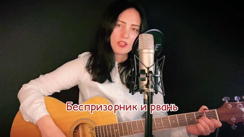 Волчонок Сергей Любавин cover