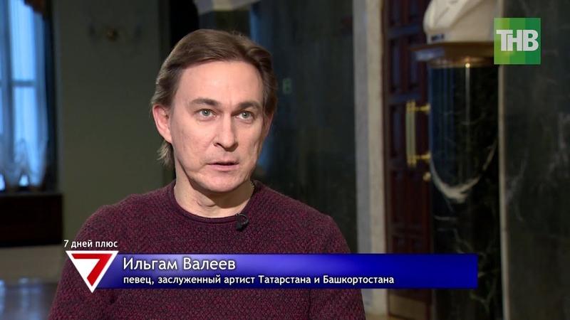 Интервью с певцом Ильгамом Валиевым 7 дней плюс 11 03 21 ТНВ