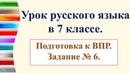 Подготовка к ВПР по русскому языку в 7 классе задание № 6 Употребление предлогов.