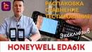 Распаковка нового терминала сбора данных Honeywell EDA61K
